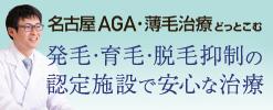 AGA専門サイト