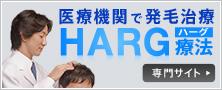 医療機関で発毛治療 HARG(ハーグ)療法 専門サイト